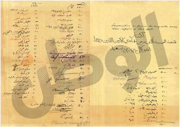 صحيفة الوطن تنشر وثيقة أثرية مصرية من شأنها تحطيم أحلام تركيا في الاتحاد الأوروبي