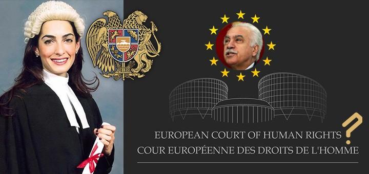 أرمينيا وتركيا في المحكمة الأوروبية لحقوق الإنسان غدا.. فهل تنجح كلوني في الدفاع عنا؟
