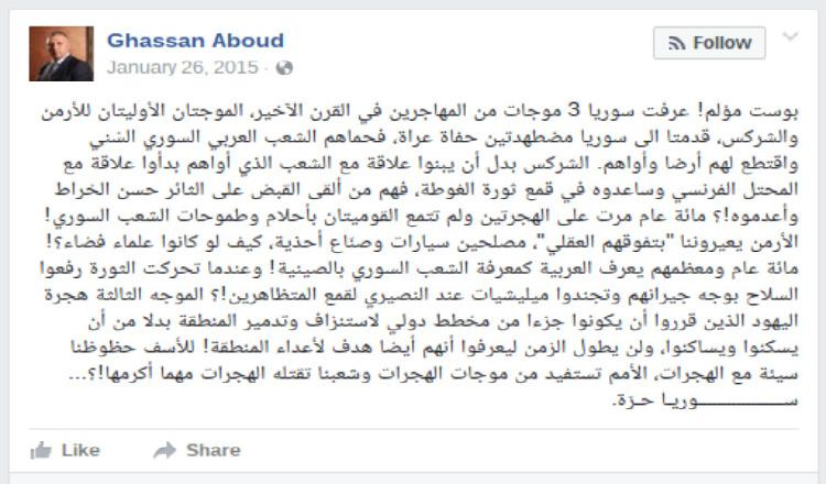 غسان عبود، مالك قناة أورينت، يهين أرمن سوريا.. وخبر أرمني يرد