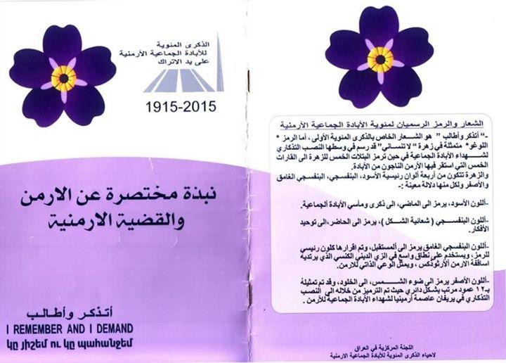 كتيب مئوية الإبادة الجماعية الأرمنية الصادر في العراق