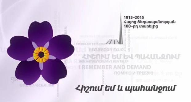 الذكرى المئوية الأولى للإبادة الجماعية الأرمنية