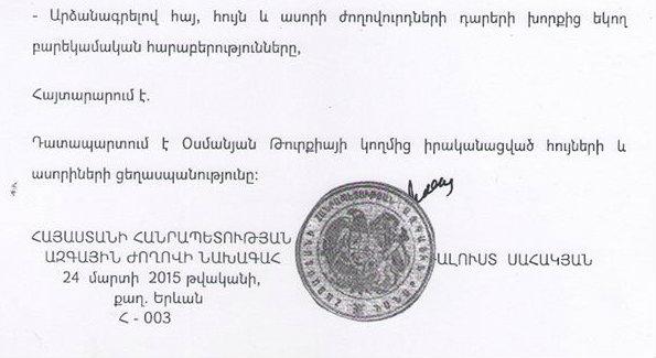نص قرار اعتراف برلمان أرمينيا الرسمي بالإبادتين الأشورية واليونانية