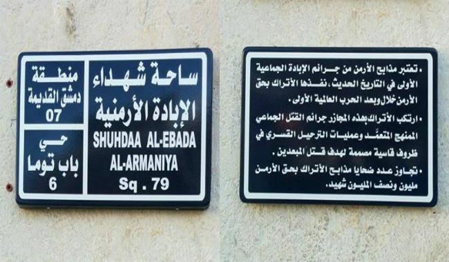 عشية المئوية.. دمشق تطلق اسم شهداء الأرمن على إحدى ساحاتها