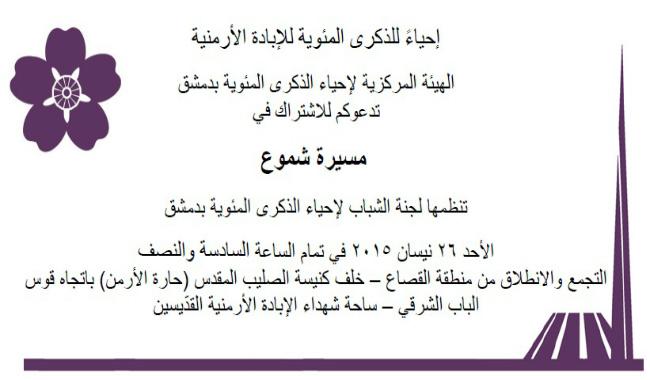 إعلان هام لجميع السوريين الأرمن في دمشق بخصوص المئوية