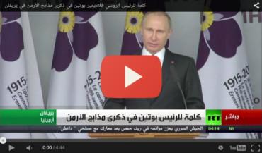 كلمة بوتين من على منبر مئوية الإبادة