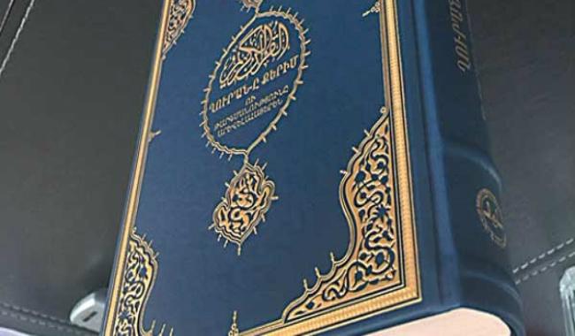 بأوامر من أردوغان.. تركيا تطرح نسخة أرمنية من القرآن الكريم