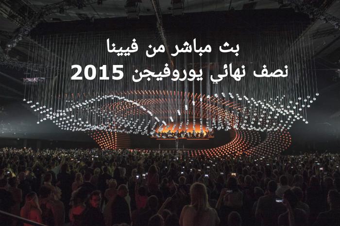 بث مباشر من فيينا: الجولة الأولى لمسابقة اليوروفيجن بمشاركة أرمينيا