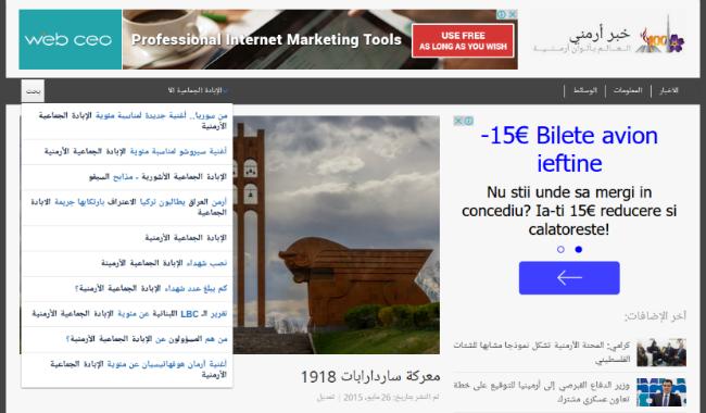 خبر أرمني يطور نظام بحث جديد لتسريع الوصول إلى الأرشيف