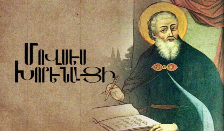 هيرودوتس الأرمن.. المؤرخ موفسيس خوريناتسي