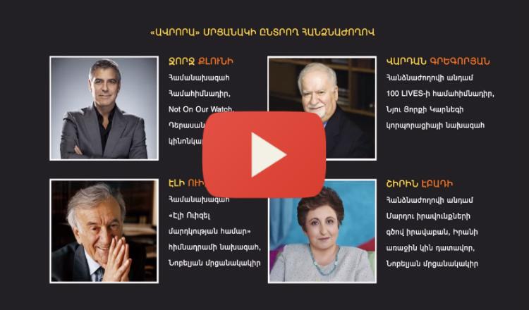شخصيات عالمية إلى يريفان للمشاركة في حدث منح جائزة أورورا الدولية