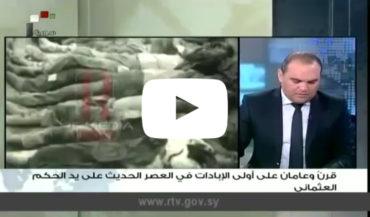 تقارير ولقاءات الفضائية السورية بمناسبة الذكرى 102 للإبادة الأرمنية