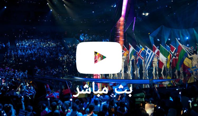 بث مباشر: البرايم الأول لمسابقة الأغنية الأوروبية – يوروفيجن 2017