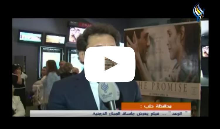 """العرض الأول لفيلم """"الوعد"""" في حلب بمشاركة شخصيات رسمية"""