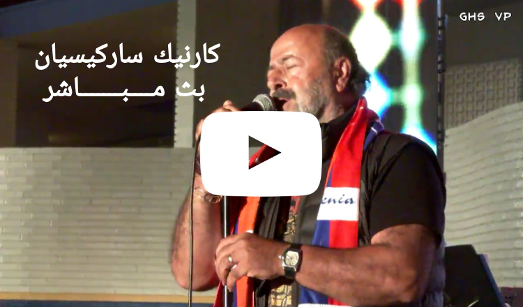 بث مباشر: كارنيك ساركيسيان في افتتاح مهرجان نافاستاريان في لوس أنجلوس