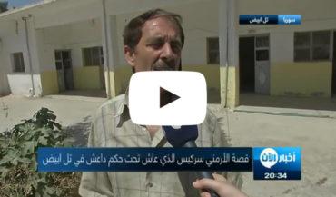 """قصة الأرمني """"سركيس"""" الذي عاش تحت حكم داعش في تل أبيض"""