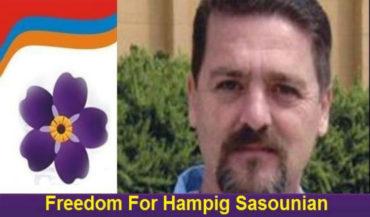 الحرية لهامبيك ساسونيان.. بقلم: آرا سوفاليان