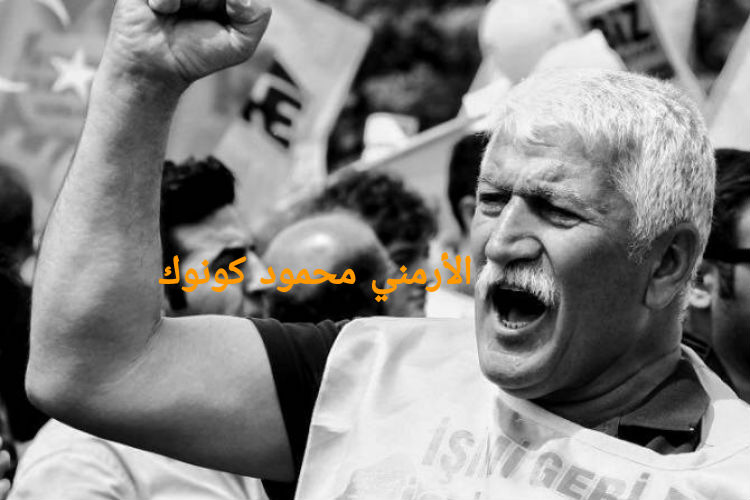 الأرمني محمود كونوك.. المناضل من أجل اعتراف تركيا بالإبادة