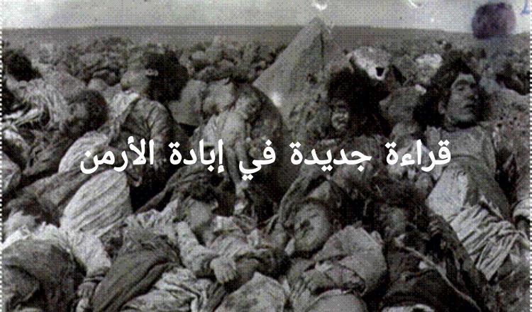 قراءة جديدة في إبادة الأرمن.. بقلم: جواد كاظم البيضاني