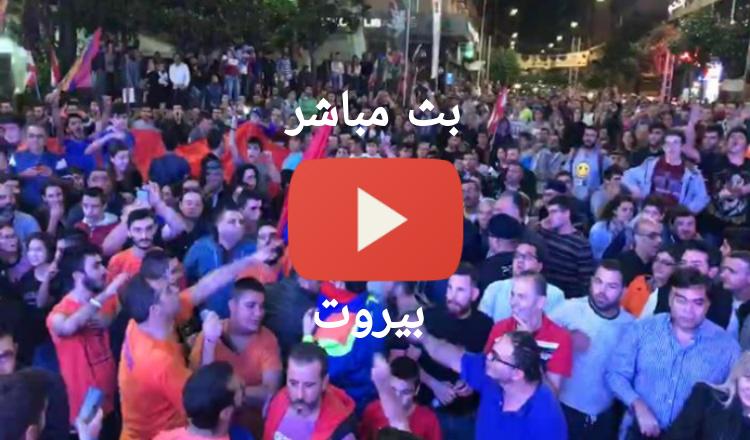 بث مباشر من بيروت: نادي الهومنتمن يحرز بطولة الأندية العربية