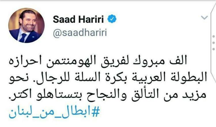 الحريري يهنئ الهومنتمن عبر تغريدة على تويتر