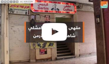 """مقهى """"كربيس"""" بالقامشلي.. الشاهد على الإبادة الأرمنية – ملف فيديو"""