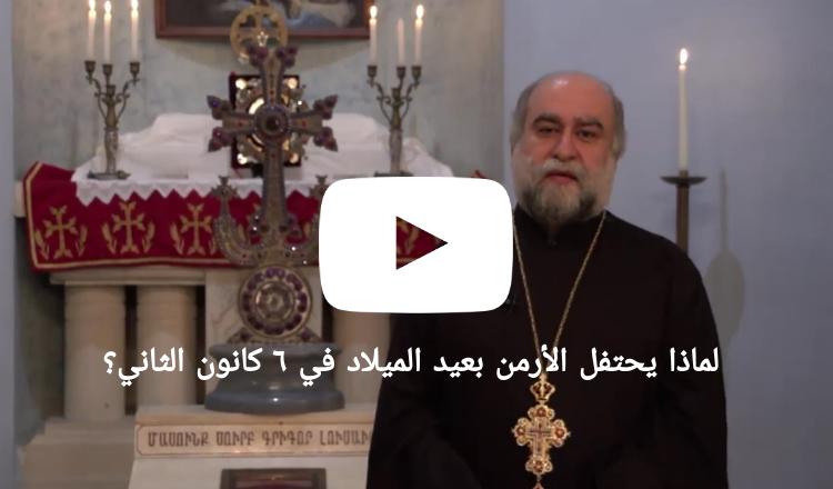 لماذا تحتفل الكنيسة الأرمنية الأورثوذكسية بميلاد المسيح في ٦ كانون الثاني؟