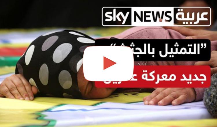 فيديو: الأتراك العثمانيون يمثلون بجثة مقاتلة كردية في عفرين
