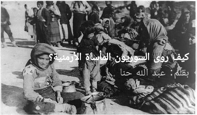 كيف روى السوريون المأساة الأرمنية عام 1915 وكيف تعاملوا معها