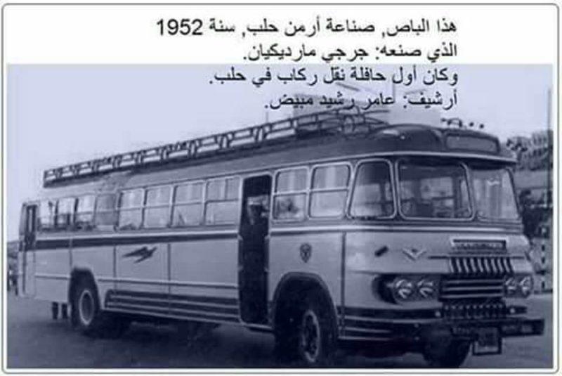 الباص الذي صنعه أرمن حلب سنة 1952.. أول حافلة نقل ركاب في المدينة