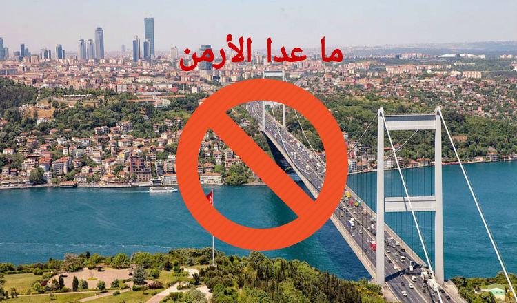 ما عدا الأرمن.. تركيا تمنح الجنسية لكل من يشتري عقارات بقيمة 300 ألف دولار