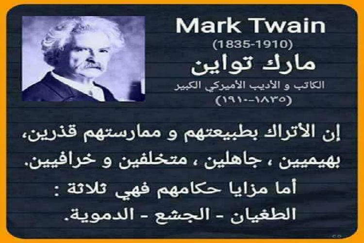 مارك توين: الأتراك قذرين، بهيميين، جاهلين، متخلفين وخرافيين