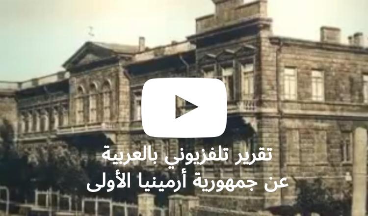سفارة أرمينيا في سوريا تقدم تقريرا تلفزيونيا لمناسبة مئوية الجمهورية الأولى