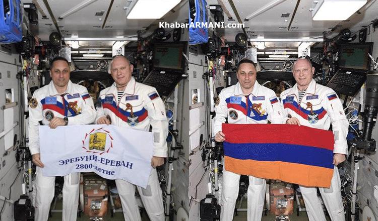أعلام أرمينيا ويريفان في محطة الفضاء الدولية لأول مرة