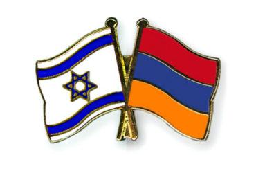 العلاقات الأرمنية الإسرائيلية