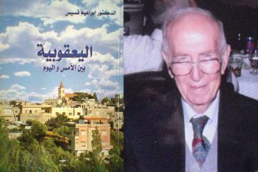 صدور كتاب (اليعقوبيّة بين الأمس واليوم) بنسخة عربيّة