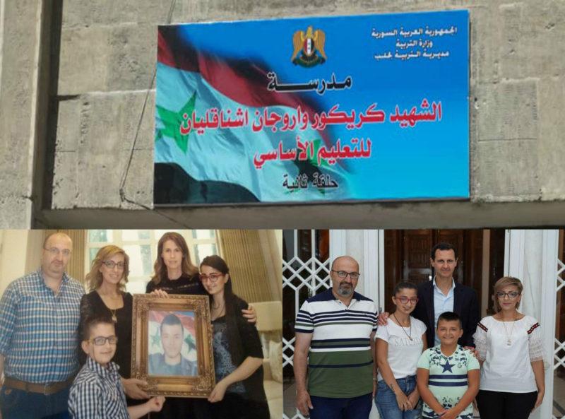 بأمر من الأسد.. إطلاق إسم الشهيد الأرمني كريكور أشناقليان على إحدى مدارس حلب