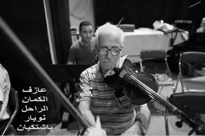 موسيقى العراق المعاصر ومركب الأرمن الغرقان