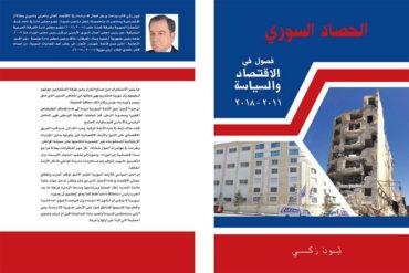 """ليون زكي يتناول فصول الحرب السورية اقتصادياً وسياسياً في كتابه """"الحصاد السوري"""""""