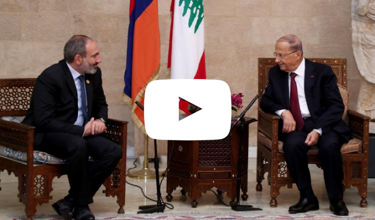 عون يستقبل رئيس وزراء أرمينيا نيكول باشينيان في قصر بعبدا