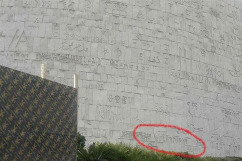 ما الشيء الذي يخص أرمينيا على جدار مكتبة الإسكندرية؟