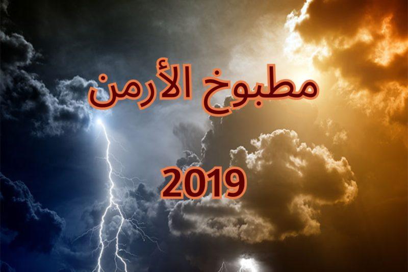 ملف مرفق: مطبوخ الأرمن 2019