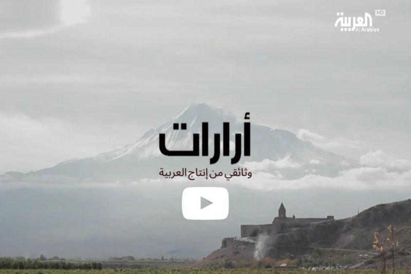 العربية: وثائقي مطول عن الأرمن، الشتات الأرمني ومآساتهم التاريخية