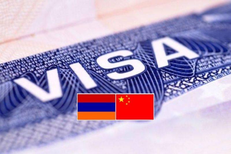 إلغاء تأشيرات الدخول بين أرمينيا والصين
