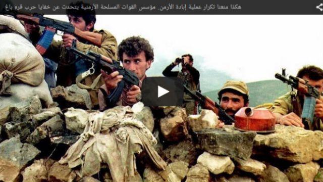 -في-الذاكرة-يلتقي-مؤسس-الجيش-الأرمني.jpg